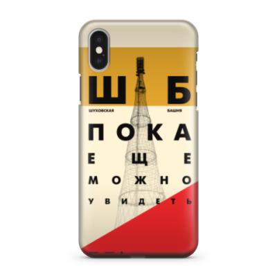 Чехол для iPhone X Чехол для iPhone X Save Shukhov Tower!