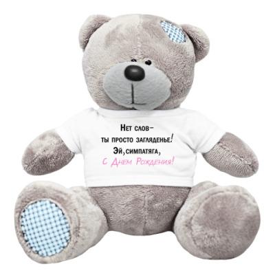 Плюшевый мишка Тедди С Днем рождения