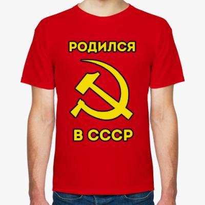 Футболка Родился в СССР