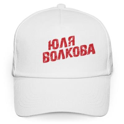Кепка бейсболка Юля Волкова