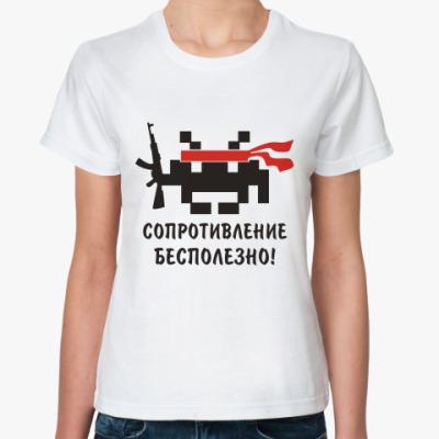 Классическая футболка Захватчик