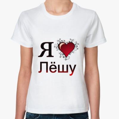 Классическая футболка  я люблю Лёшу