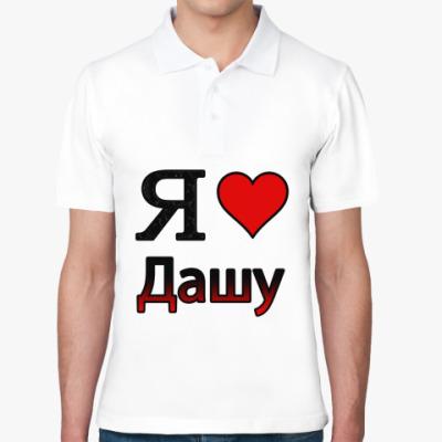 Рубашка поло Я люблю Дашу