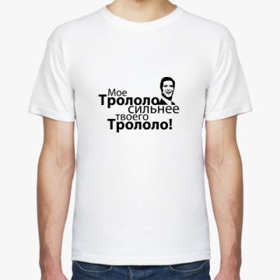 Футболка Трололо