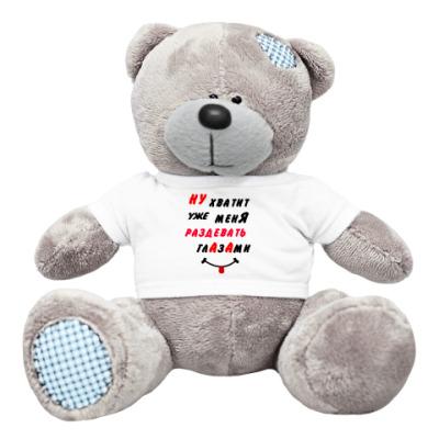 Плюшевый мишка Тедди Хватит раздевать меня глазами
