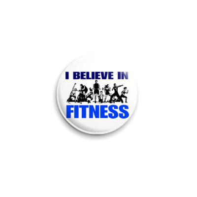 Значок 25мм я верю в фитнес
