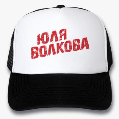 Кепка-тракер Юля Волкова