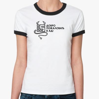 Женская футболка Ringer-T Welcome