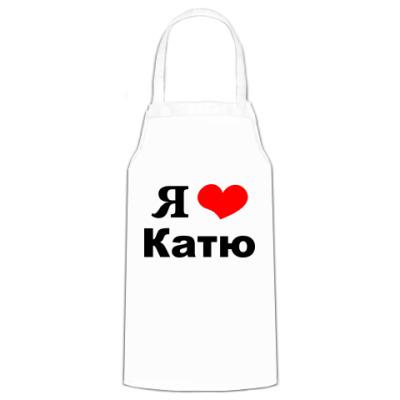 Фартук Я люблю Катю