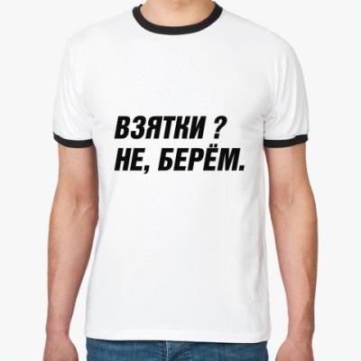Футболка Ringer-T Взятки