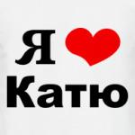 Я люблю Катю